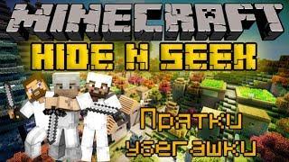 Прятки в Minecraft - Minecraft Hide N Seek Mini-Game