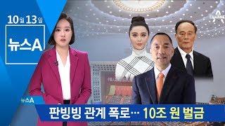 판빙빙·왕치산 관계 폭로…10조 원 벌금형 | 뉴스A