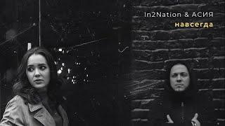 Смотреть клип Интонация И Асия - Навсегда