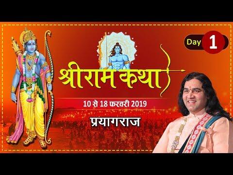 Shri Ram Katha || Prayagraj || Day1 || 10-18 February 2019   || SHRI DEVKINANDAN THAKUR JI