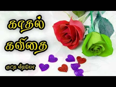 🌹💜 Kadhal Kavithai In Tamil {Love Quotes In Tamil Whatsapp Video} #034 🌹💜❤💕