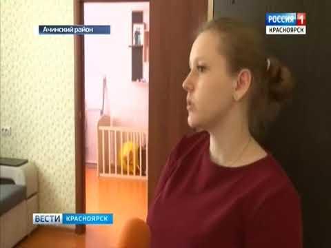 Сироты из Ачинского района жалуются на плохие квартиры