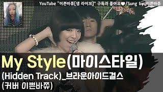 My Style(마이스타일)(Hidden Track)_브라운아이드걸스/#원테이크/갤럭시 화면녹화/이쁜바쮸 #…