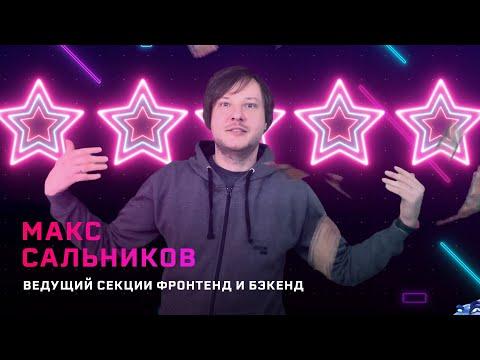 Макс Сальников приглашает на 404fest 2019!