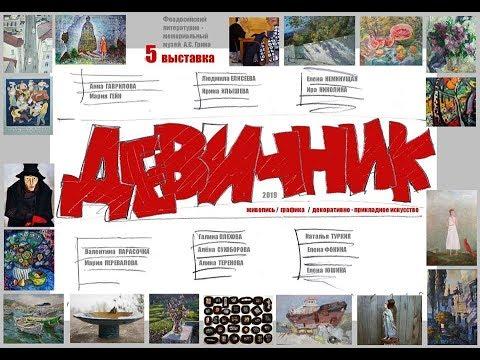 Открытие 5-й художественной выставки ДЕВИЧНИК.  Феодосия 2019