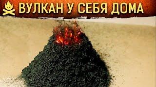 как сделать домашний вулкан своими руками