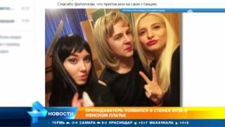 Челябинский преподаватель шокировал учеников женским платьем
