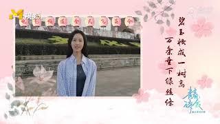 陈都灵邀您参加#电影频道全民飞花令|致青春|青春诗会朗读【青春诗会—春天里的中国】