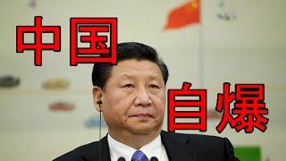 中国経済 見通し 中国バブル崩壊 中国経済の今後 減速 成長率  実態  バブル崩壊 破綻 現状 危ない 中国製造業pmi 中国製造業景況指数  アメリカ 中国経済 aiib 経済産業局 影響