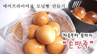 에어프라이어 모닝빵 만들기|오븐없이 반죽기없이 가능!|…