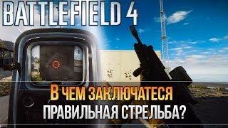 Battlefield 4 - | Правильная стрельба |