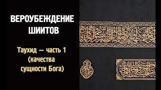 Вероубеждение шиитов Таухид   часть 1 качества сущности Бога