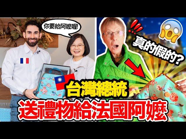 台灣總統送禮物給法國阿嬤!🇹🇼➡️👵🏻🇫🇷 超級感動 TAIWAN PRESIDENT SEND A GIFT TO MY NAN