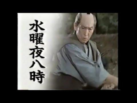 剣客商売 CM 1998年