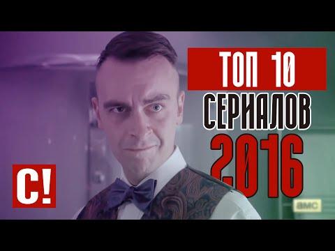 ТОП 10 СЕРИАЛОВ 2016 ГОДА!