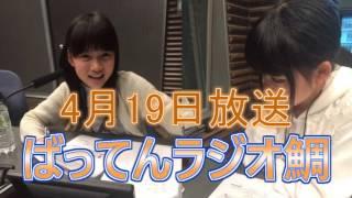 RKBラジオ 22:45ごろから放送されている「ばってん少女隊のばってんラジオたいっ!」 3回目放送.