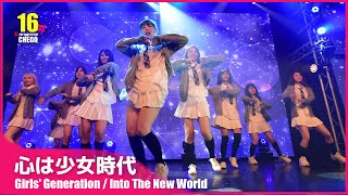 4-10 心は少女時代 Girls' Generation 소녀시대 '다시 만난 세계 (Into The New W…