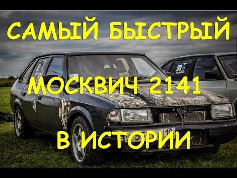 видео: САМЫЙ БЫСТРЫЙ МОСКВИЧ 2141 В ИСТОРИИ, часть 1 (проект