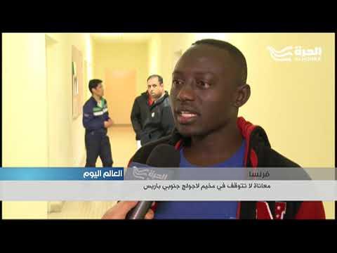 الحرة ترصد معاناة المهاجرين في مخيم لاجولج جنوبي باريس  - 18:21-2017 / 12 / 7