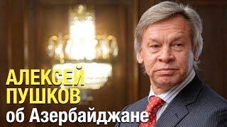 Алексей Пушков об Азербайджане