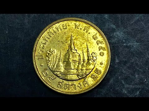 เหรียญ25สต.ขายได้1,000บาท รับซื้อจริง