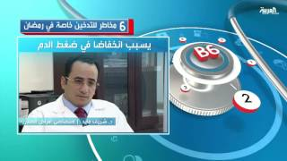 6 مخاطر للتدخين خاصة في رمضان