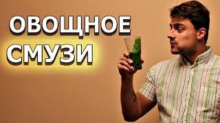 Как приготовить овощное смузи в блендере для похудения