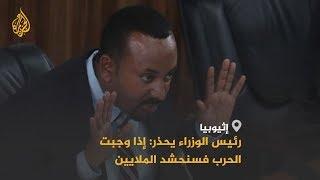 🇪🇹آبي أحمد: إذا اضطررنا لخوض حرب بشأن سد النهضة فإننا سنحشد الملايين للمواجهة.. التفاصيل مع حسن رزاق