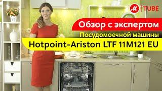 Видеообзор посудомоечной машины Hotpoint-Ariston LTF 11M121 EU с экспертом М.Видео(Встраиваемая посудомоечная машина Hotpoint-Ariston - это набор удобных функций, большой объем загрузки и… ничего..., 2014-11-21T07:57:47.000Z)