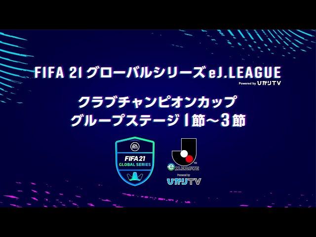 FIFA21グローバルシリーズ eJリーグ powered by ひかりTV クラブチャンピオンカップ   グループステージ 第1節~第3節