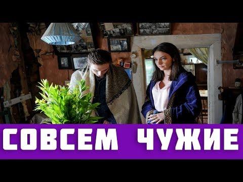 СОВСЕМ ЧУЖИЕ 1, 2, 3, 4 СЕРИЯ (сериал, 2019) / ВСЕ СЕРИИ АНОНС