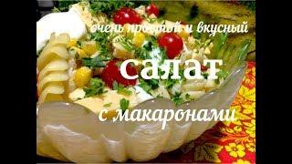 салат с макаронами / простой и вкусный рецепт