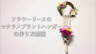 フラワーリースのマクラメプラントハンガーの作り方~how to make flower lease maclime plant hanger~ thumbnail