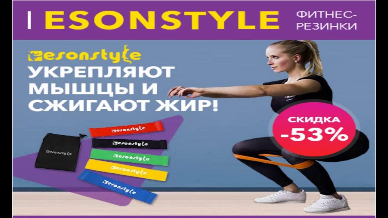 EsonStyle фитнес резинки купить в Шигонах
