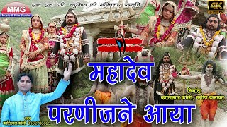Kantilal Koli सावन स्पेशल भजन स्पेशल|| महादेवजी परणीजने आया रे || New Shiv Bhajan || MMG Rajasthani