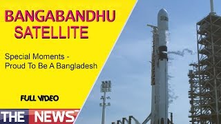 Bangabandhu Satellite Special Launch Moments -Live SpaceX (The News HD)
