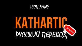 Tech N9ne - Kathartic (РУССКИЙ ПЕРЕВОД) Short Film 2019