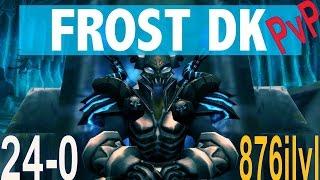 7.1 Frost DK PvP - BG Massacre - 876ilvl (24-0)