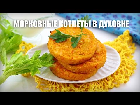 Морковные котлеты рецепт вегетарианские