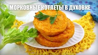 Морковные котлеты в духовке — видео рецепт