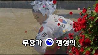 전우여노래 인동남무용가 정성희 편집 효과 영상 김감독