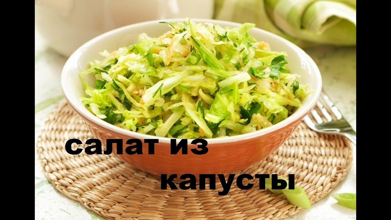Салат Из Капусты. Диета: - 5 Килограм За Месяц | белокочанная капуста для похудения рецепты