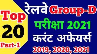 Group d current affairs 2021 Part 1 ग्रुप डी Current Affairs 2021 group d GK  NTPC 2020 GK IN HINDI screenshot 1