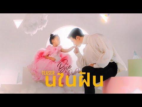 Bie X Paopao นในฝัน【 Official Teaser 】