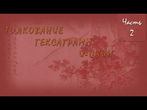 Толкование гексаграмм И-цзин. Часть 2