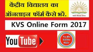 how to apply kvs admission online form 2017 i hindi tutorial