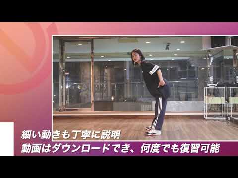 DMC動画 DE DANCE スタート