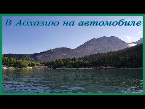 Абхазия. На машине 1. Нижний Новгород. Начало