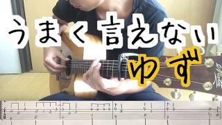 うまく言えない ゆず ソロギター タブ譜 三浦春馬 動画 19