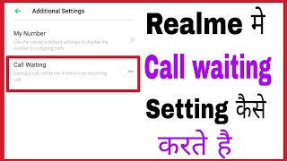 Realme me call waiting setting kaise kare | How to activate call waiting in realme in hindi